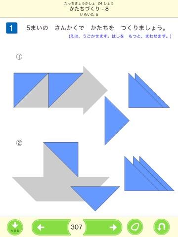 タッチ教科書 小学算数1年のおすすめ画像4