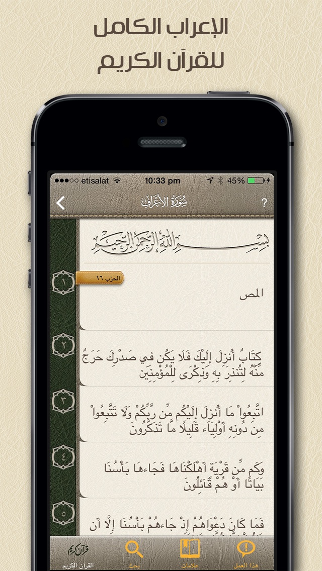 إعراب القرآن الكريملقطة شاشة2