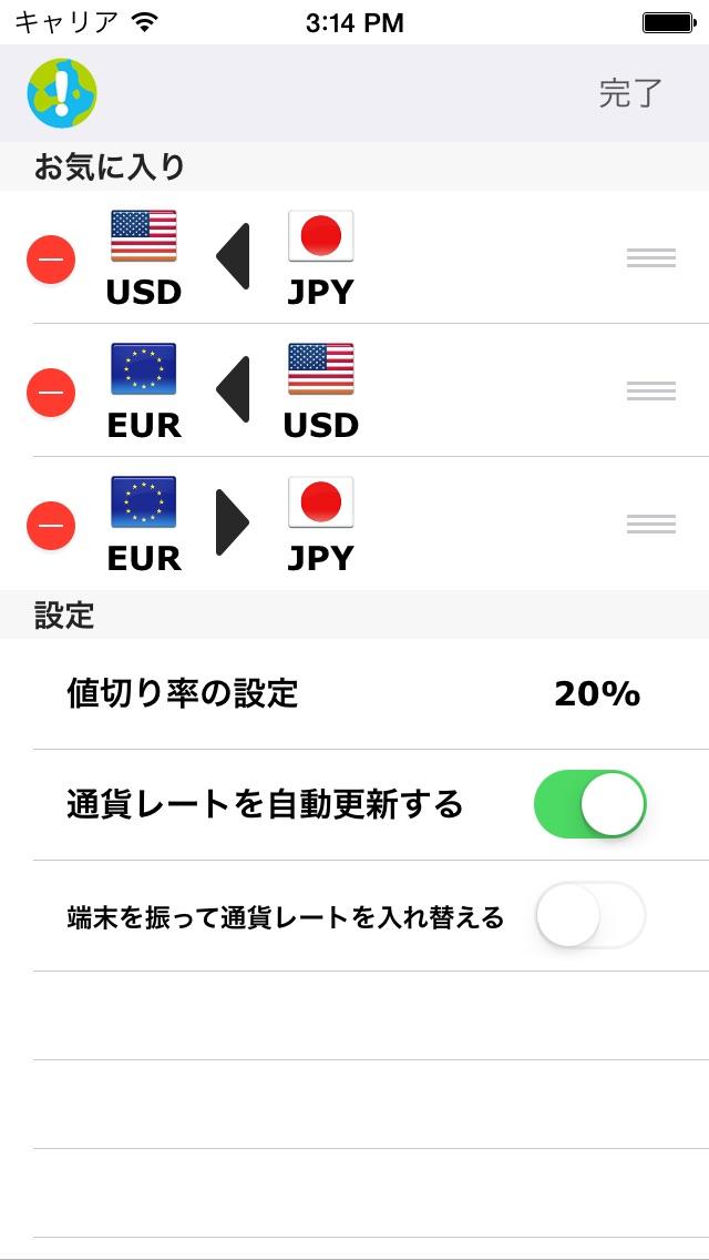 しゃべる通貨換算アプリ YUBISASHI... screenshot1