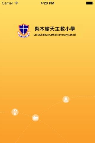 梨木樹天主教小學 screenshot 2