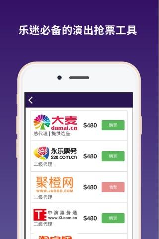 玩味-演出门票攻略,深圳广州香港同城周末活动 screenshot 4