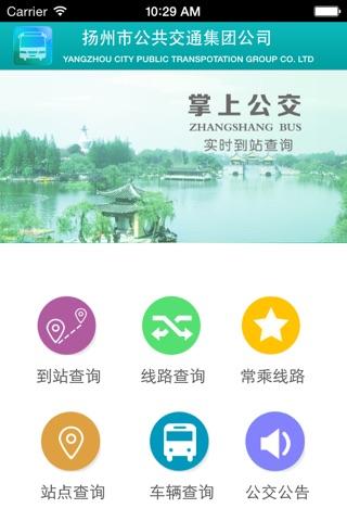 扬州掌上公交 screenshot 1