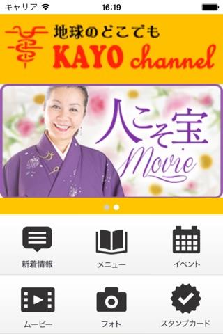 カヨチャンネル screenshot 1