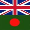 English Bangla Dictionary Offline for Free - Build English Vocabulary to Improve English Speaking and English Grammar