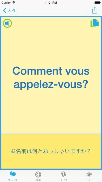 フランス語会話表現集 - フランスへの旅行を簡単にスクリーンショット