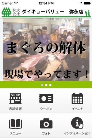 ダイキョーバリュー弥永店 screenshot 1