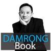 DAMRONG BOOK