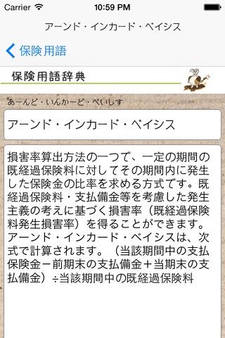 ライフィ保険用語辞典 screenshot 3
