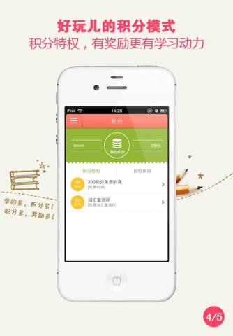 2016新东方考研政治周计划 screenshot 2