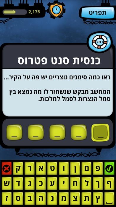 הרפתקה ביפו Screenshot 4