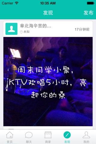 前海会 screenshot 1