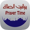 Prayer Widget
