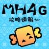 速報攻略for MH4G 〜狩友・情報掲示板と攻略情報まとめ〜