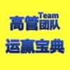 【有声】高管团队运赢宝典-业绩型组织五项修炼