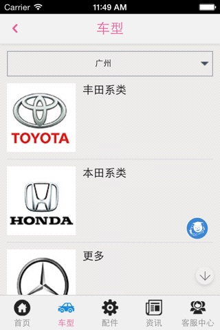 汽车服务商城 screenshot 4