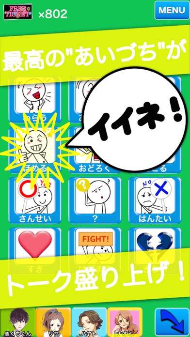 Talk Partners-For conversation with Japanese and learn Japanese! Screenshot