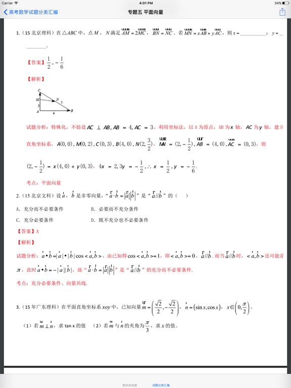题库数学历史大全_经典的20道高中数学题高中教案二高中复习必修一轮图片