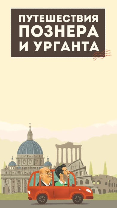 download Путешествия Познера и Урганта apps 1