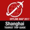 上海 旅遊指南+離線地圖