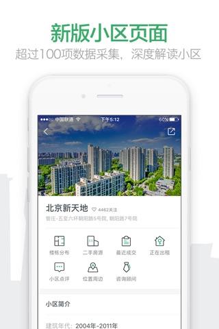 链家-二手房租房新房专业房产交易平台 screenshot 4