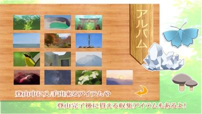 山旅しよ。 screenshot1