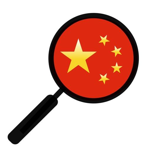 HanYou Chinese Dictionary and Translator