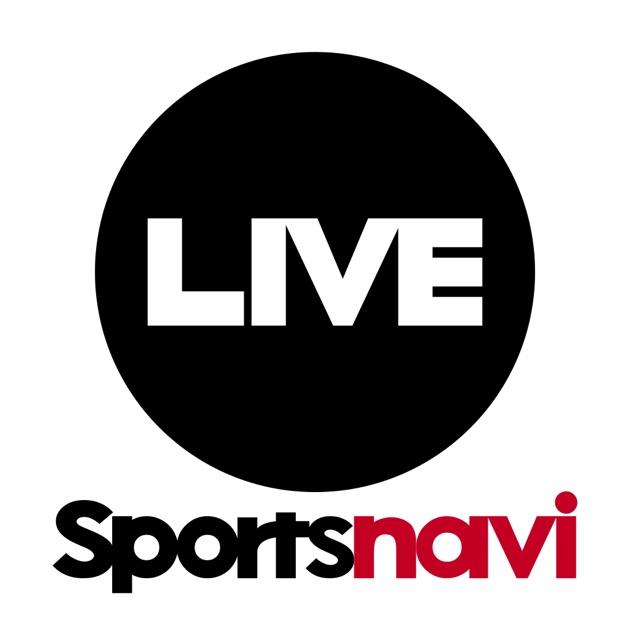 ネットでスポーツを観る時代、制するのはどのサービス?「DAZN」vs「スポナビライブ」徹底比較 5番目の画像