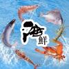 海鮮食譜 - 家常海鮮做法大全
