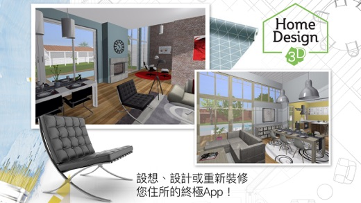 iPhone  1 3D DIY Home Design Freemium App Store