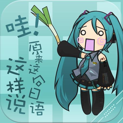 哇,原来这句日语这样说  【有声、字幕】