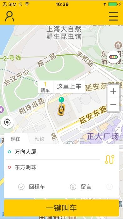 台州出租车截图3