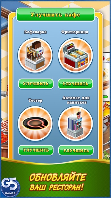 Stand O'Food® City: Ресторанная лихорадка Скриншоты7