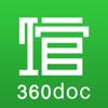 360doc网文摘手(360doc个人图书馆也是我)