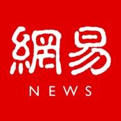 网易新闻 – 最有态度的新闻资讯头条直播阅读平台 [iOS]