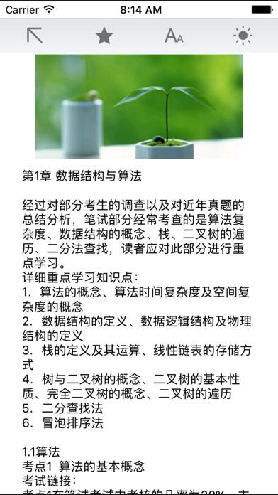 计算机二级考试题库屏幕截图3