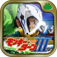 山佐(YAMASA) パチスロ モンキーターンⅢ(モンキーターン3)のアプリ詳細を見る