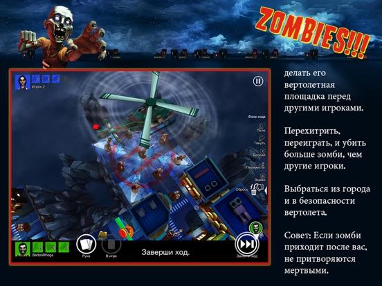 Zombies!!! ®