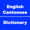 English to Cantonese Dictionary & Conversation