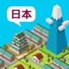 日本ツクール - 街づくり×パズル