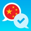 MyWords - Learn Traditional Chinese Vocabulary