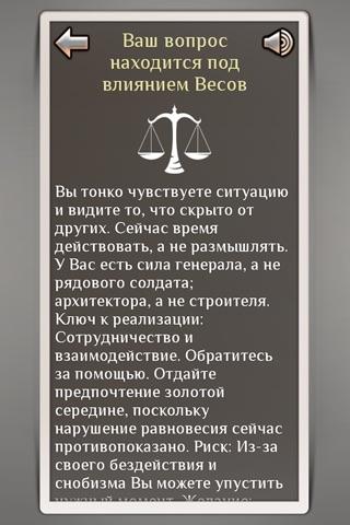 Зодиак - карманный советник screenshot 1