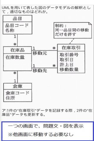 精神保健福祉士国家試験 過去問 screenshot 3