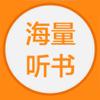有声书-热门小说电子书txt听书神器 App