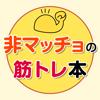 非マッチョの筋トレ〜初心者のための無理なく痩せる筋トレ方法 - Shotaro Higashikata