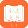 小说阅读 - 全本 小说阅读 神器 Wiki