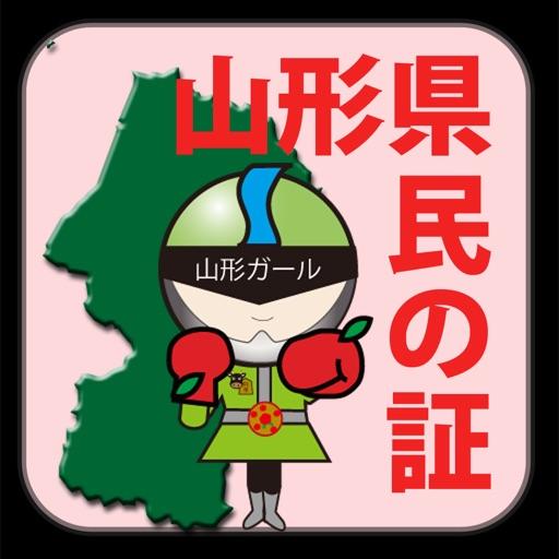 YamagataGirl iOS App