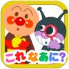 アンパンマンとこれ なあに?|赤ちゃん・幼児向け無料知育アプリ