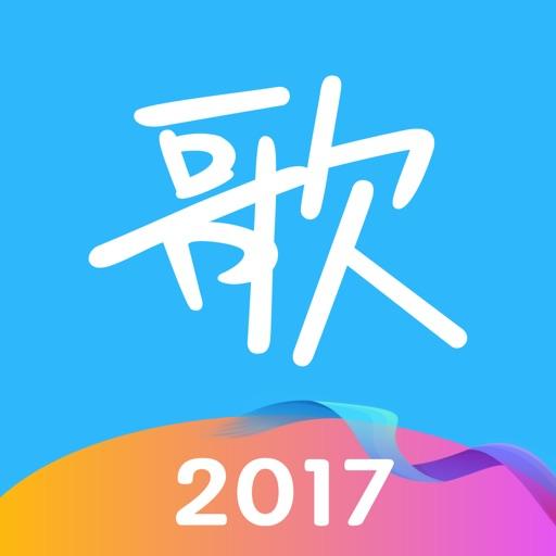 天籟K歌-新年特別版 App Ranking & Review