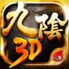 九陰真經3D Wiki
