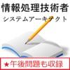 情報処理 システムアーキテクト